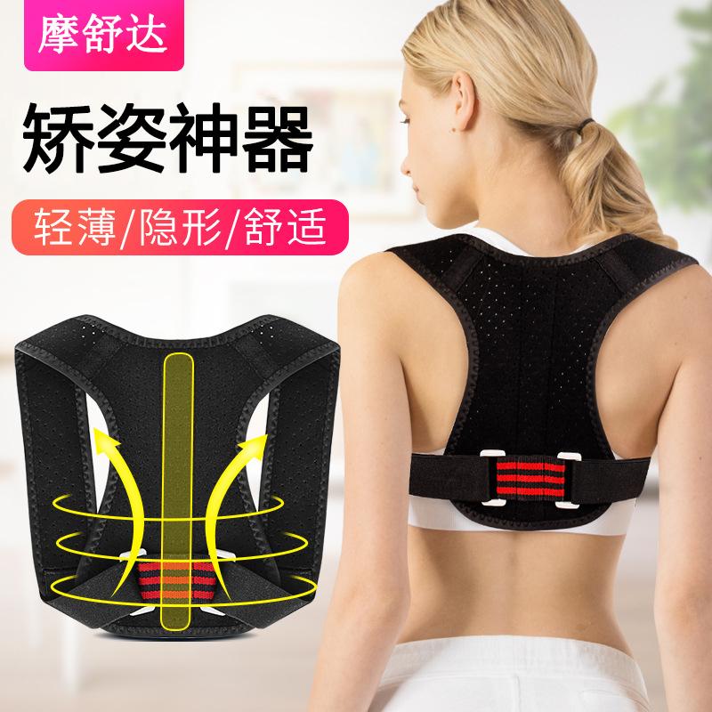 摩舒达护背矫正器日本背部脊椎防驼背儿童成人学生坐姿矫正器新品